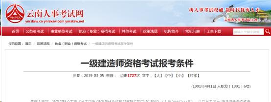 云南公布2019年一级建造师考试报考条件