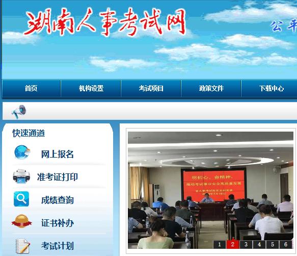 湖南2018年咨询工程师考试报名条件