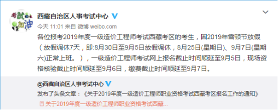 注意!西藏2019年一级造价工程师报名时间延至9月5日。